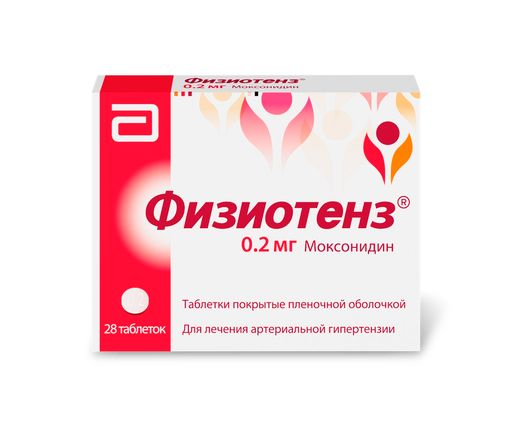 Физиотенз, 0.2 мг, таблетки, покрытые пленочной оболочкой, 28шт.