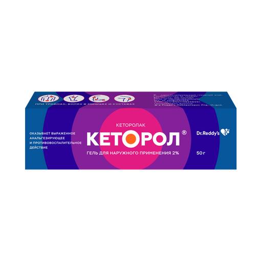 Кеторол (гель), 2%, гель для наружного применения, 50 г, 1шт.