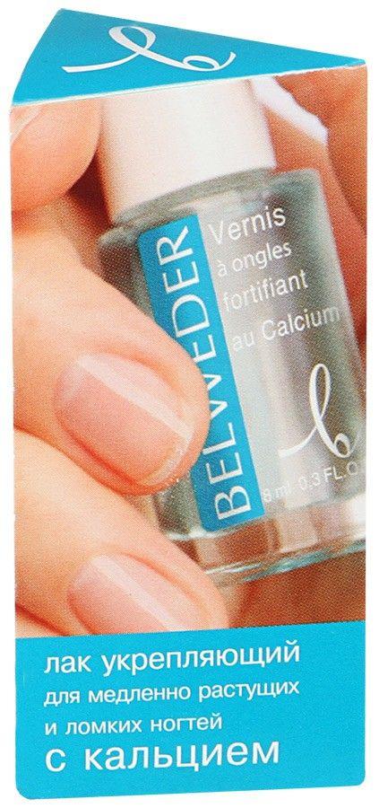 Belweder Лак укрепляющий для медленнорастущих и ломких ногтей с кальцием, лак для ногтей, 8 мл, 1шт.