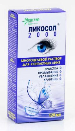 Ликосол-2000 Раствор для контактных линз, раствор для обработки и хранения жестких контактных линз, 120 мл, 1шт.