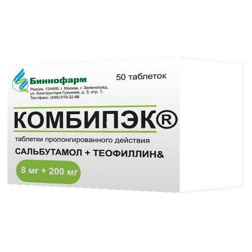 Комбипэк, 8 мг+200 мг, таблетки пролонгированного действия, 50шт.