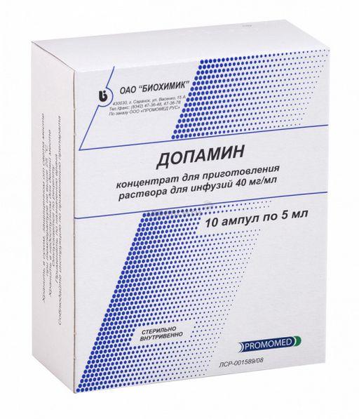 Допамин, 40 мг/мл, концентрат для приготовления раствора для инфузий, 5 мл, 10шт.