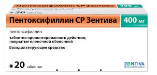 Пентоксифиллин СР Зентива, 400 мг, таблетки пролонгированного действия, покрытые пленочной оболочкой, 20шт.