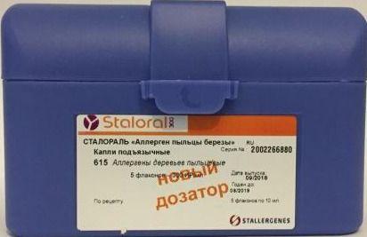 Сталораль Аллерген пыльцы березы, 300 ИР/мл, капли подъязычные, Поддерживающий курс, 10 мл, 5шт.