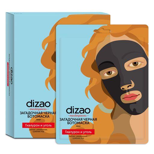 Dizao Ботомаска для лица Загадочная черная, маска для лица, 5шт.
