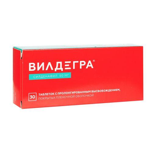 Вилдегра, 50 мг, таблетки пролонгированного действия, покрытые пленочной оболочкой, 30шт.