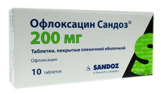 Офлоксацин Сандоз, 200 мг, таблетки, покрытые пленочной оболочкой, 10шт.