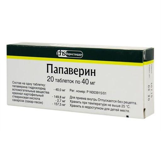 Папаверина гидрохлорид, 0.04 г, таблетки, 20шт.