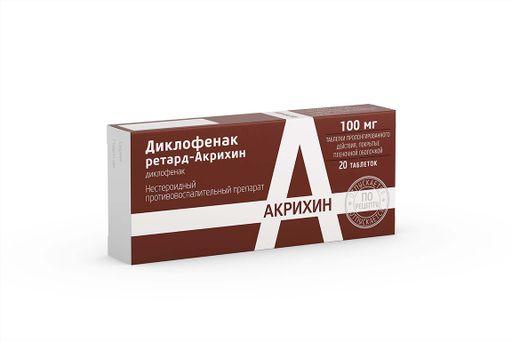 Диклофенак ретард-Акрихин, 100 мг, таблетки пролонгированного действия, покрытые пленочной оболочкой, 20шт.