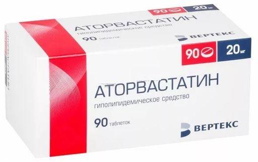 Аторвастатин, 20 мг, таблетки, покрытые пленочной оболочкой, 90шт.
