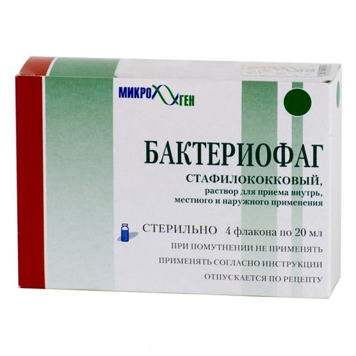 Бактериофаг стафилококковый, раствор для приема внутрь, местного и наружного применения, 20 мл, 4шт.