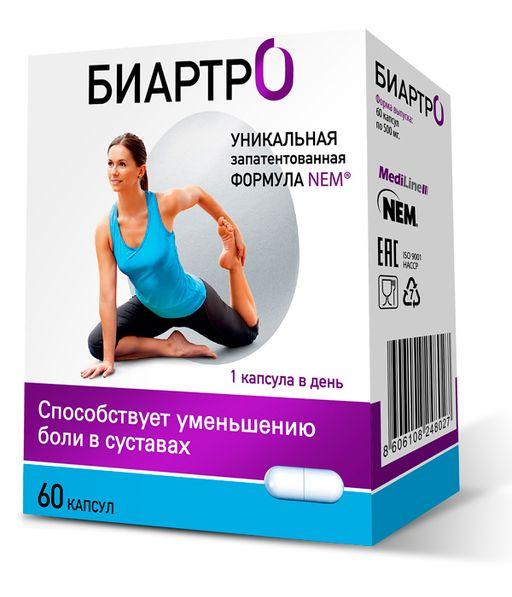 Биартро, 500 мг, капсулы, 60шт.