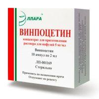 Винпоцетин, 5 мг/мл, концентрат для приготовления раствора для инфузий, 2 мл, 10шт.