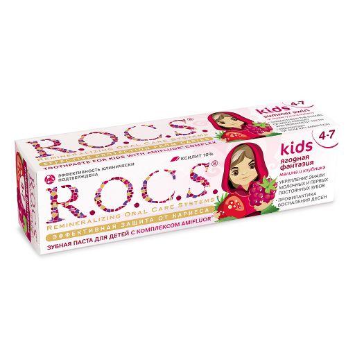 ROCS Kids Зубная паста детская Ягодная фантазия, с фтором, паста зубная, малина и клубника, 45 г, 1шт.
