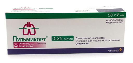 Пульмикорт, 0.25 мг/мл, суспензия для ингаляций дозированная, 2 мл, 20шт.