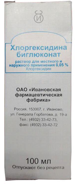Хлоргексидина биглюконат, 0.05%, раствор для местного и наружного применения, 100 мл, 1шт.