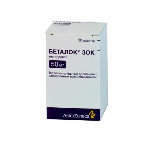 Беталок ЗОК, 50 мг, таблетки с замедленным высвобождением, покрытые оболочкой, 30шт.
