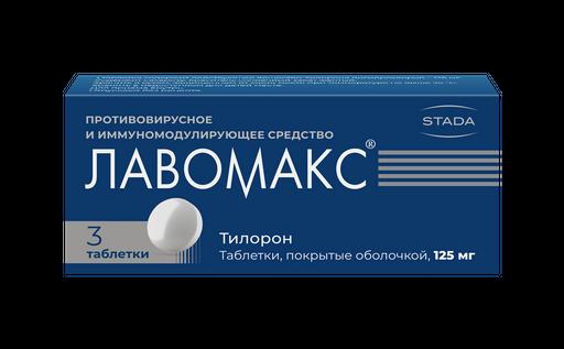 Лавомакс, 125 мг, таблетки, покрытые оболочкой, 3шт.