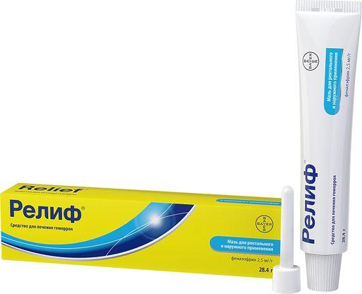 Релиф, 2.5 мг/г, мазь для ректального и наружного применения, 28.4 г, 1шт.