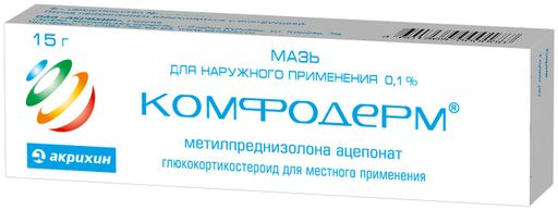 Комфодерм, 0.1%, мазь для наружного применения, 15 г, 1шт.