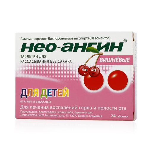 Нео-Ангин для детей, таблетки для рассасывания, без сахара (вишневые), 24шт.