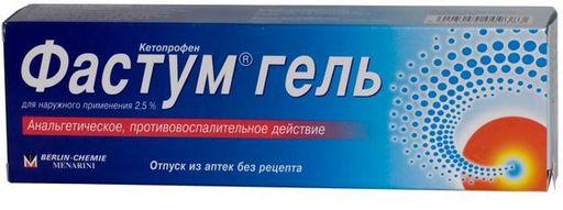 Фастум, 2.5%, гель для наружного применения, 100 г, 1шт.