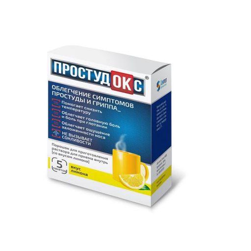 Простудокс, порошок для приготовления раствора для приема внутрь, со вкусом лимона, 5 г, 5шт.