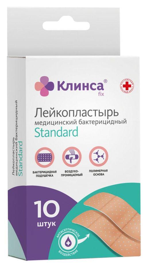 Клинса пластырь бактерицидный Standard, 1,9 х 7,2 см, набор, на полимерной основе, телесного цвета, 10шт.