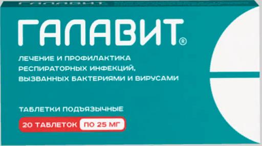 Галавит, 25 мг, таблетки подъязычные, 20шт.