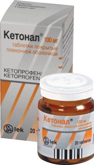 Кетонал, 100 мг, таблетки, покрытые пленочной оболочкой, 20шт.