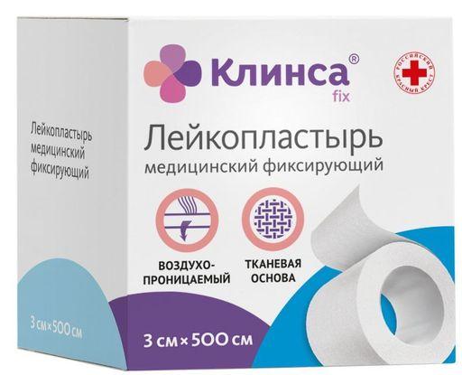 Клинса лейкопластырь фиксирующий, 3х500, пластырь медицинский, на тканевой основе, белого цвета, 1шт.