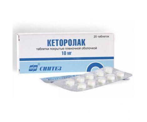 Кеторолак, 10 мг, таблетки, покрытые пленочной оболочкой, 20шт.