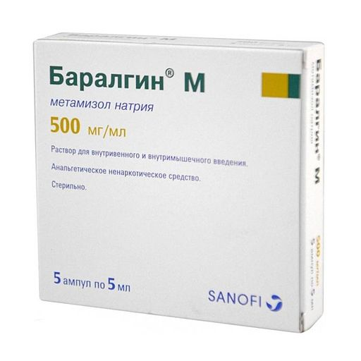 Баралгин М (для инъекций), 500 мг/мл, раствор для внутривенного и внутримышечного введения, 5 мл, 5шт.