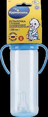 Курносики бутылочка цветная с ручками и силиконовой соской 6+, 250 мл, арт. 11133, цветные, в ассортименте, с силиконовой соской, 1шт.
