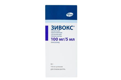 Зивокс, 100 мг/5 мл, гранулы для приготовления суспензии для приема внутрь, 66 г, 5шт.