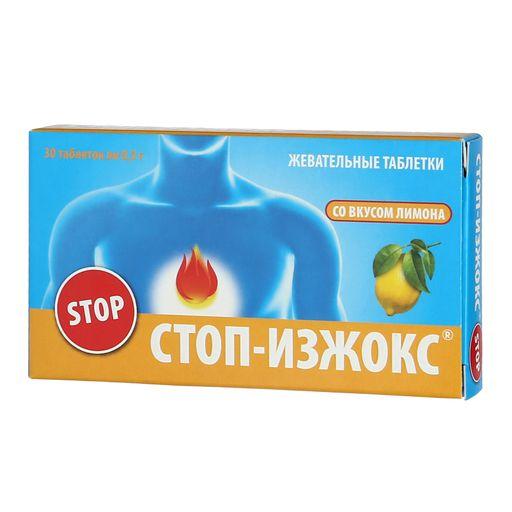 Стоп-изжокс со вкусом лимона, 0.55 г, таблетки жевательные, 30шт.