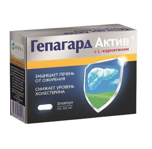 Гепагард Актив, 360 мг, капсулы, 30шт.