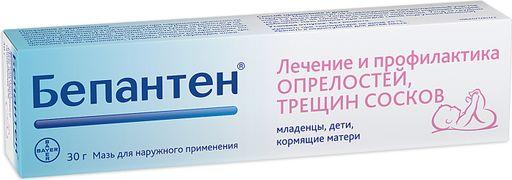 Бепантен, 5%, мазь для наружного применения, 30 г, 1шт.