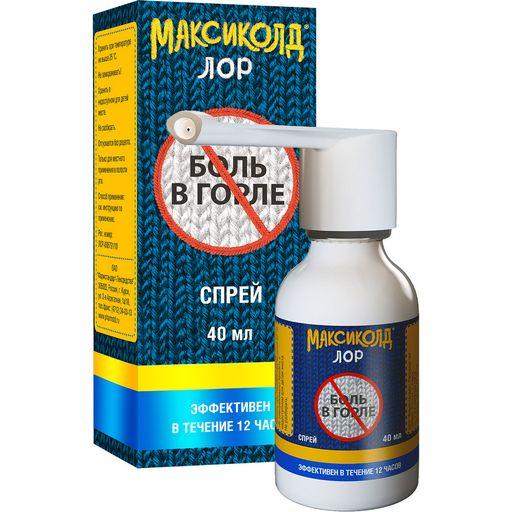 Максиколд Лор, 0.2%, спрей для местного применения, спрей от боли в горле, 40 мл, 1шт.