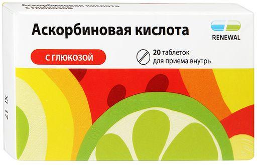 Аскорбиновая кислота с глюкозой, 100 мг+877 мг, таблетки, 20шт.