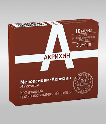 Мелоксикам, 10 мг/мл, раствор для внутримышечного введения, 1,5 мл, 5шт.