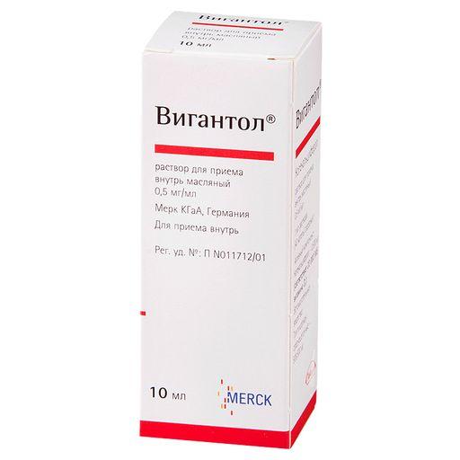 Вигантол, 0.5 мг/мл, раствор для приема внутрь в масле, 10 мл, 1шт.