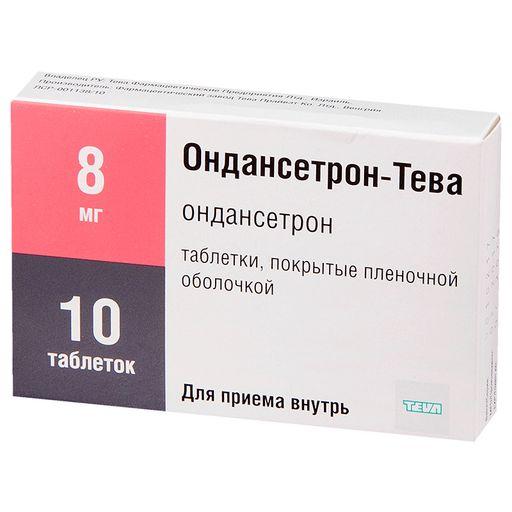 Ондансетрон-Тева, 8 мг, таблетки, покрытые пленочной оболочкой, 10шт.