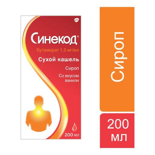 Синекод, 1.5 мг/мл, сироп, со вкусом ванили, 200 мл, 1шт.