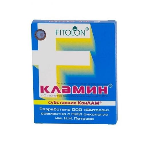 Кламин, 650 мг, таблетки, 40шт.