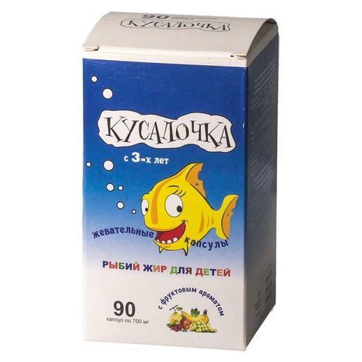 Кусалочка рыбий жир для детей, 500 мг, капсулы жевательные, 90шт.