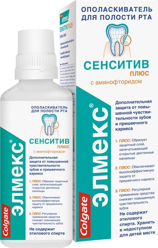 Элмекс Ополаскиватель Сенситив Плюс, раствор для полоскания полости рта, 400 мл, 1шт.