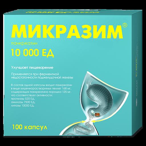 Микразим, 10000 ЕД, капсулы, 100шт.