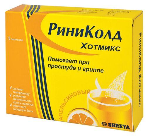 Риниколд ХотМикс, порошок для приготовления раствора для приема внутрь, с апельсиновым вкусом, 5 г, 5шт.