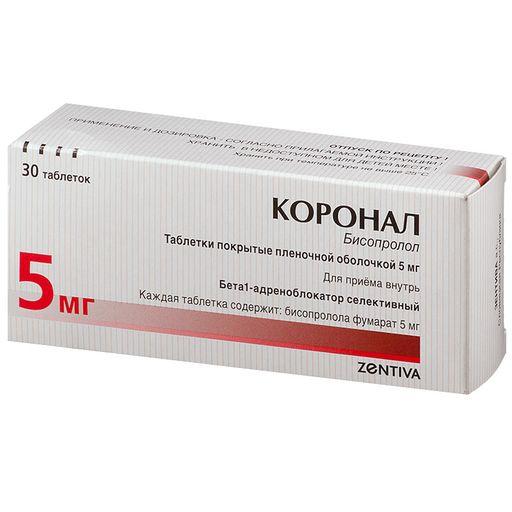 Коронал, 5 мг, таблетки, покрытые пленочной оболочкой, 30шт.